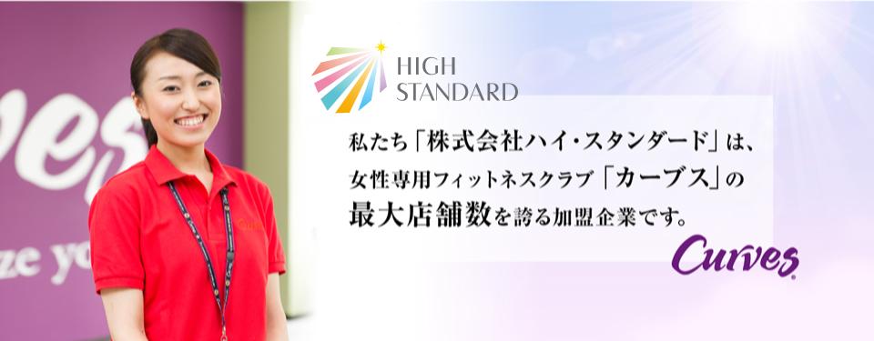 ハイ・スタンダードは女性専用フィットネスクラブ「カーブス」の最大店舗数を誇る加盟企業です。