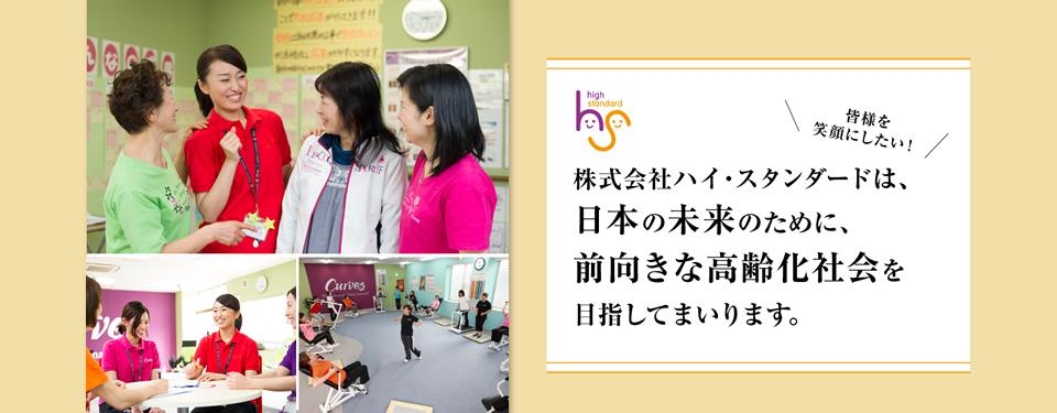 株式会社ハイ・スタンダードは日本の未来のために前向きな高齢化社会を目指してまいります。