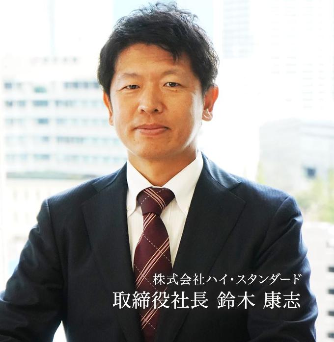 取締役社長 鈴木 康志